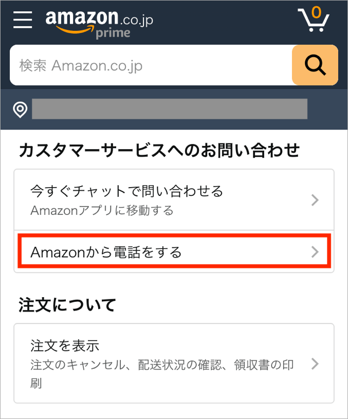 アマゾン お 問い合わせ