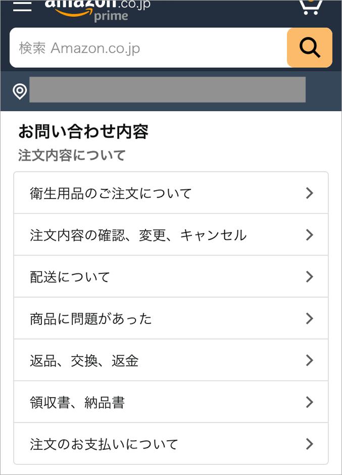Amazon キャンセル リクエスト