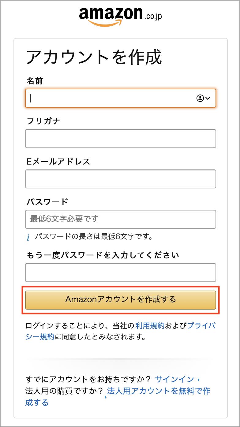 Amazon アカウント 作成