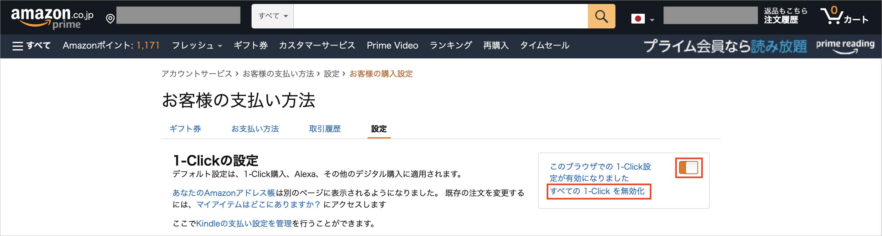 解除 amazon ワン クリック Amazonの1