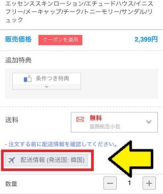9aa266ed2d5b また送料の詳細を開くと配送国、配送方法が国内からの配送と違うものになっていますし、平均配送日数も国内からの配送よりも時間がかかり、比較的近距離な韓国や中国  ...