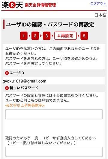 ラクマにログインできないときの対処法パスワード楽天会員idを忘れた
