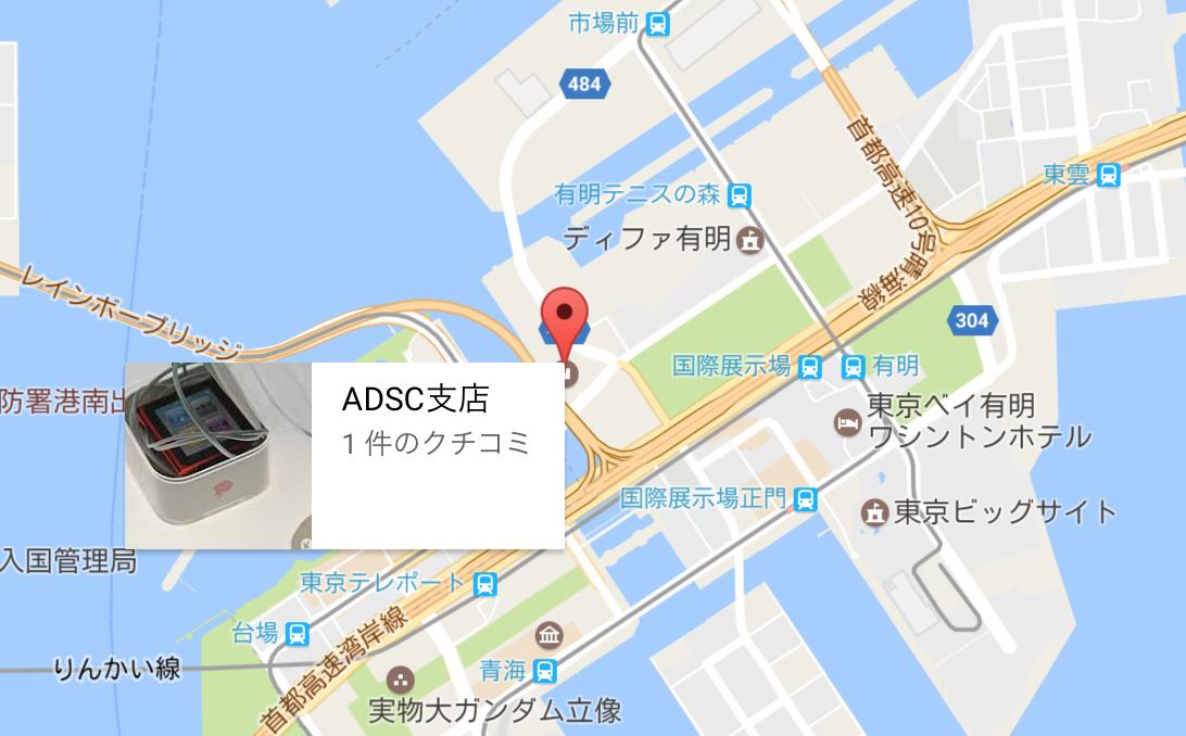 ヤマト adsc 支店