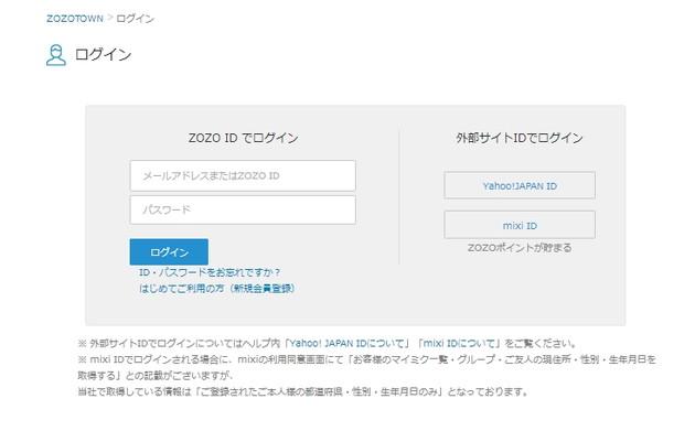 0a218f6e007 ZOZOTOWNにログインできないときの対処法 | トリセド