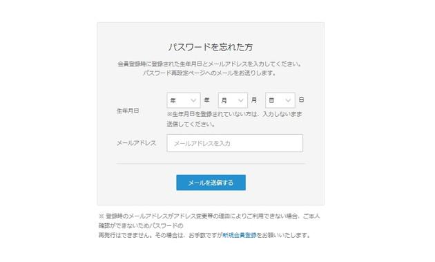 9e357f68f3d すると、登録されたメールアドレスに「パスワード再設定のお知らせ」という名前のメールが届きます。そのメールアドレスに記載されているURL  をクリックすると ...