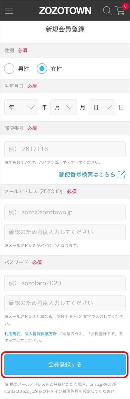 会員 登録 新規 zozotown