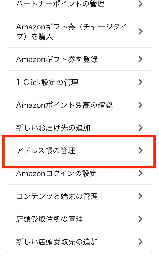 注文 変更 amazon 後 住所 注文完了後の支払変更のハンドリング