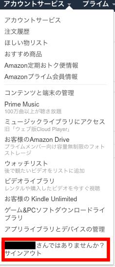 Amazonのログアウト方法とログアウトできないときの対処法 ...