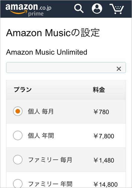 体験 unlimited 無料 解約 music amazon