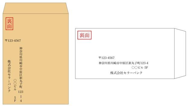 書き方 返送 封筒