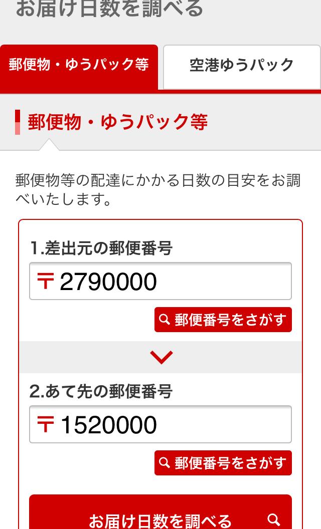 普通 郵便 土曜日 配達