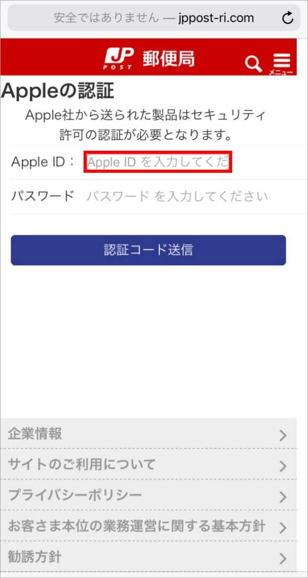 佐川 急便 ショート メール クリック し て しまっ た