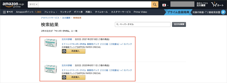削除 amazon 購入 履歴 amazon 読書の履歴に基づくおすすめを削除する方法
