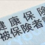 健康保険証(信書)