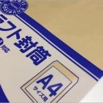 定形外郵便A4茶封筒