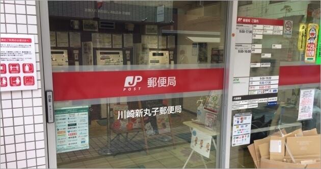 消印 郵便 有効 局 「当日消印有効」の内規周知を 行政評価局、日本郵便に求める