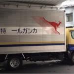 西濃運輸トラック